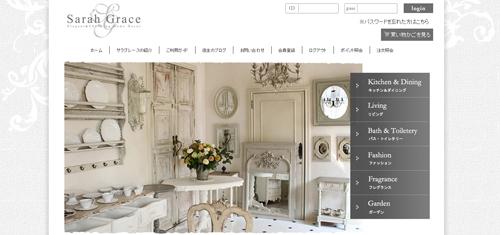 インテリア,雑貨,かわいい,お部屋作り,お店,Sarah-Grace,サラグレース