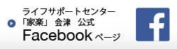 fb-karaku_aizu