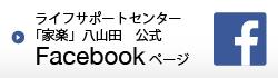 fb-karaku_yatsuyamada