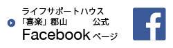 fb-kiraku_koriyama