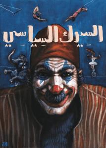 Political Circus