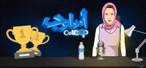 برنامج أستوديو أسلوب – الحلقة الأولى – خليك كريم مع الناس