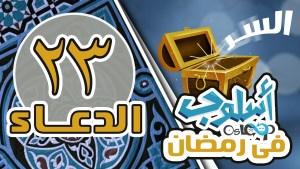 حلقة 23: الدعاء | قصة حقيقية ل سر الدعاء | أسلوب في رمضان osloop in ramadan 2016