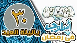 حلقة 30: ياليلة العيد – عائلة أسلوب | أسلوب في رمضان osloop ramadan 2016 – osloop family