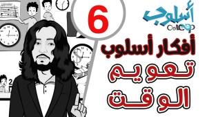 تعويم الوقت: أفكار أسلوب 6 | أفكار أساسية ل تنظيم وإدارة الوقت Time Management Osloop
