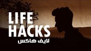 OsLoop Life Hacks 🔥 🔥 🔥 🔥 لايف هاكس متجربة من أسلوب