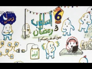 لا تحقرن من المعروف شيئا | أسلوب في رمضان حلقة 6