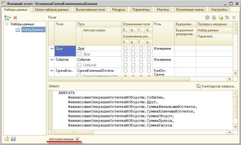Внешние данные для схемы компоновки