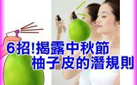 柚子皮精油