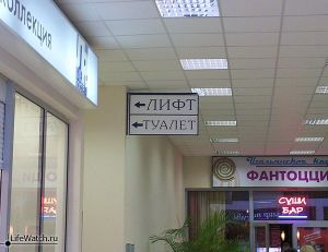 Лифт-туалет