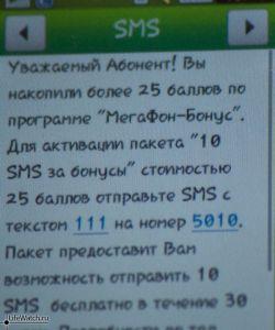 Рекламное сообщение от мегафон (МТС и Билайн, также не брезгуют смс рассылкой)