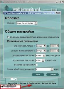 Настройка клиента BOINC