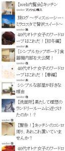 053_人気記事