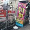 大阪梅田の無料駐輪場 ヨドバシカメラ梅田店