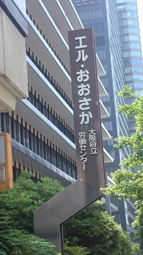エル・おおさか 大阪府立労働センター