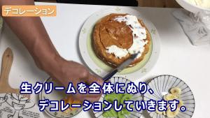 米粉ケーキ完成.mp4_000169252