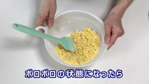 米粉クッキー.mp4_000060360 - コピー