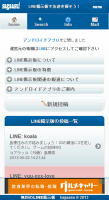 LINE掲示板 アプリ  LINE掲示板でID交換[友達探す]
