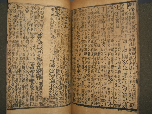Incun 900Y I-Ching 002