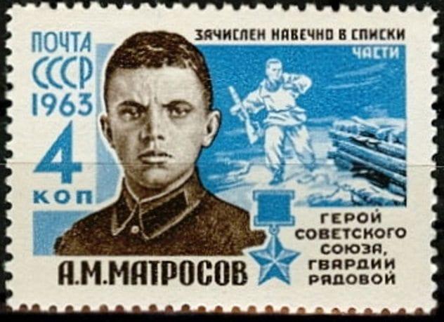 Alexander Matrosov Stamp
