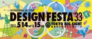 design festa 33