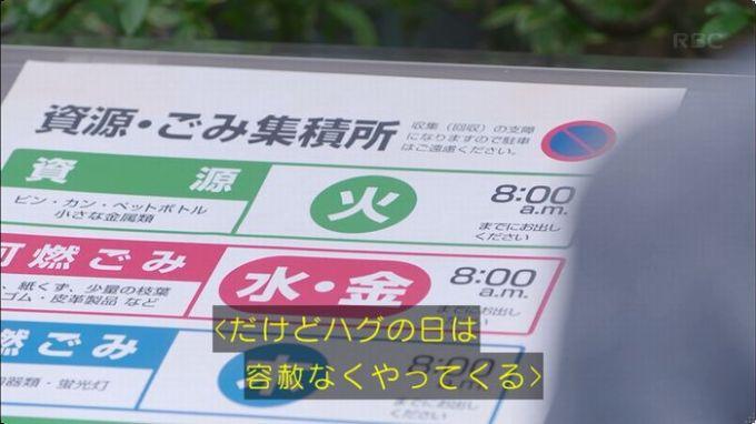 逃げ恥 8話のキャプ125