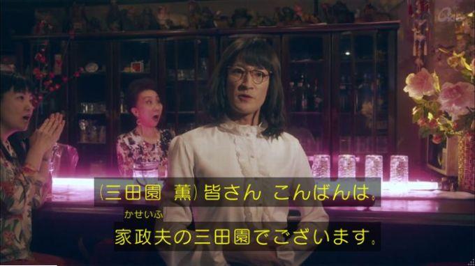 家政夫のミタゾノ4話のキャプ10