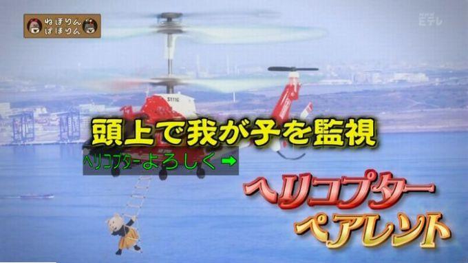 ねほりん ヘリコプターペアレントのキャプ9