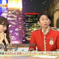 【有吉AKB共和国】AKB48永尾まりやが父親にリンパマッサージをしてもらってると言ってたが・・・【まりやぎ】