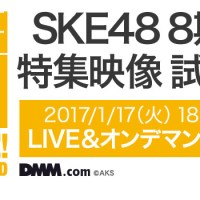 SKE48 8期生特集映像試写会 小林佳乃不参加、岡田美紅・野々垣美希が参加に変更