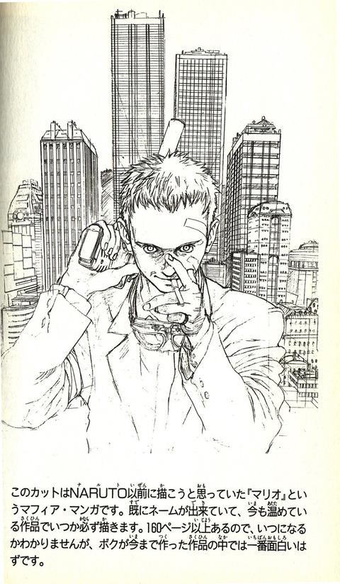 NARUTOの作者の次回作はマフィア漫画らしいけど