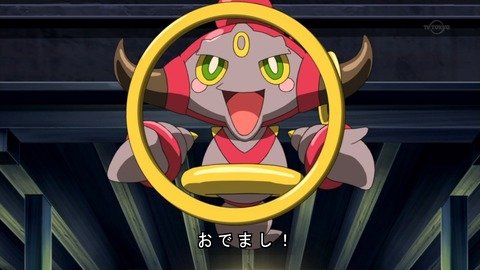 ポケットモンスター XY 光輪の超魔神フーパ