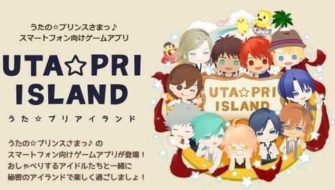 『うた☆プリアイランド』が緊急メンテで10月まで鎖国、一時的に無人島に…