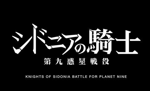 「シドニアの騎士」のアニメ2期がもうすぐ始まるな!
