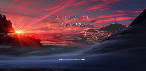 アニメ『ブレイクブレイド』TV放送キタァァァ!!!4月より、劇場版に新映像も追加!!