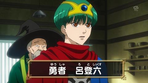 【銀魂】第299話 感想 ドラクエ大好きな銀魂wそして伝説へ?【4期34話】