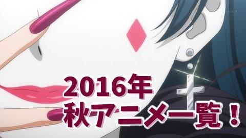 【2016年】秋アニメ一覧表!放送日時やキャスト情報更新中!