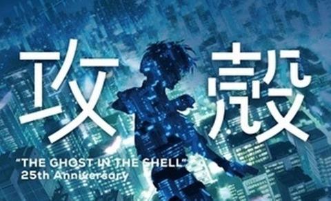 「攻殻機動隊」25周年Anniversary企画始動!電子版刊行や原画展など