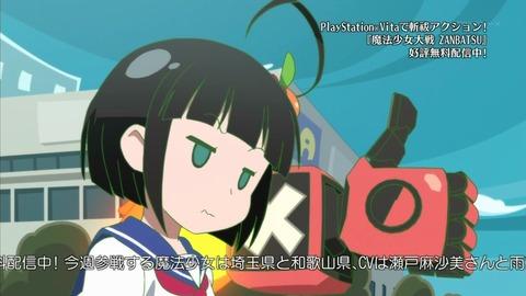 魔法少女大戦 5話