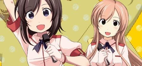 『普通の女子校生が【ろこどる】やってみた。』TVアニメ化決定!!ローカルアイドルの奮闘記!!