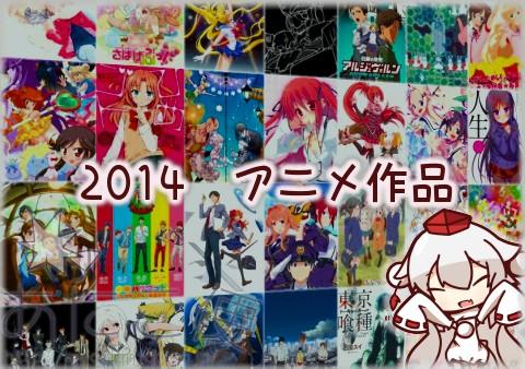 【2014年】秋アニメ&冬~ 新作タイトル一覧表【最新版】