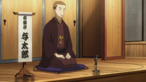 昭和元禄落語心中 13話 感想 最終回