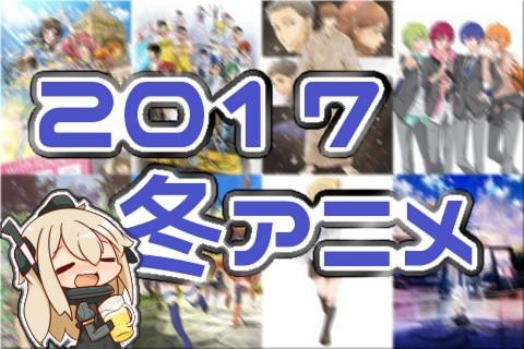 【最新版】2017年、冬アニメ一覧とネットの反応!放送日やキャスト情報ほか【Winter2017Anime】