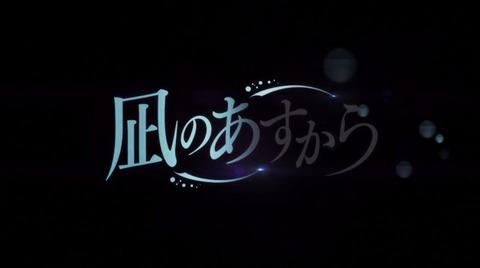 【凪のあすから】2クール新作PV&23話先行カット公開!ニコ生振返りと特別番組も