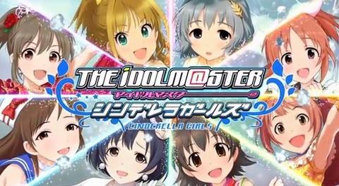 【アイドルマスター シンデレラガールズ】2015年TVアニメ化決定!!!デレマスきたぁぁぁぁぁ!!!