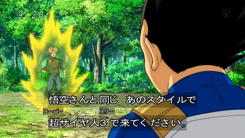 トランクス「悟空さんと同じ超サイヤ人3で来てください!」