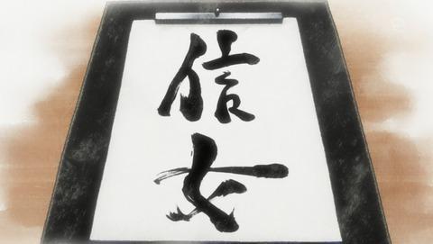 【銀魂】第315話 感想 信女という名に込められた意味【4期50話】