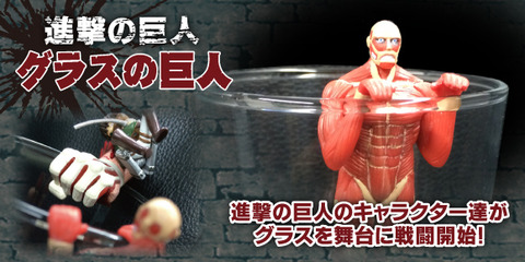 【進撃の巨人】グラスにひっかける「グラスの巨人」が登場!超大型巨人の再現度w