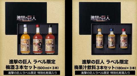 進撃の巨人 梅酒 コラボ 大分県日田市