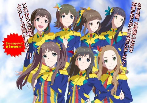 Wake Up Girls